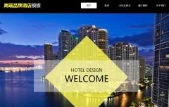 酒店行业电子商务网站建设如何做,有什么要注意的?