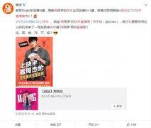 周杰伦7月26日将开启快手直播首秀 目前快手粉丝超2200万