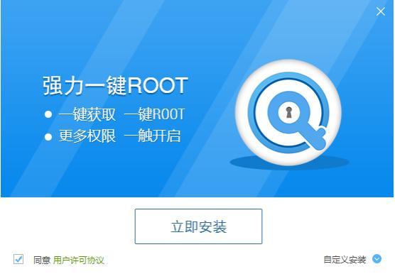 华为强制root工具,史上最强一键root工具分享