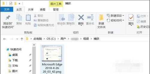 windows10怎么截屏,手把手教你快速截屏