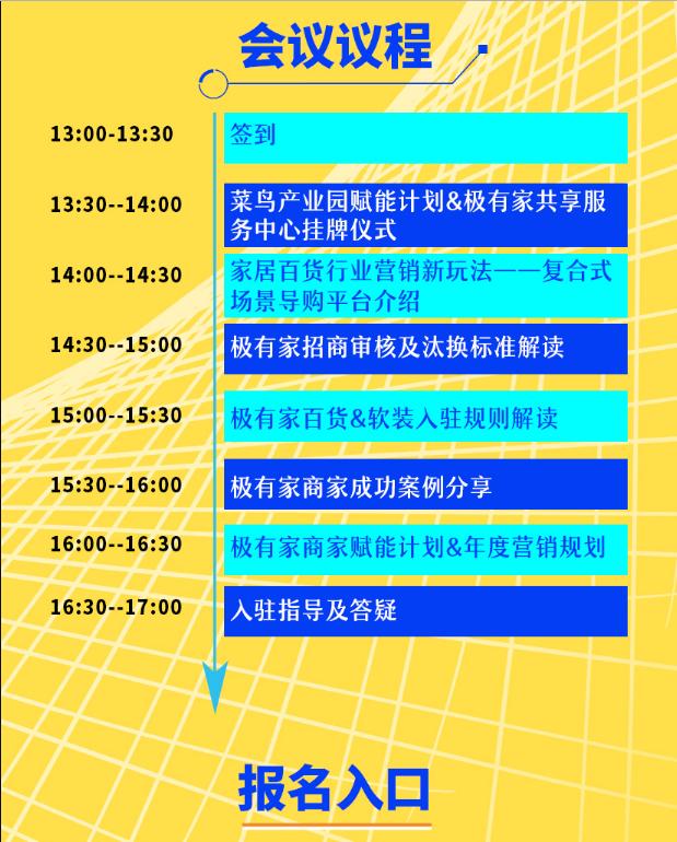 2019年度淘宝极有家招商大会(百货&软装家纺)