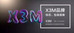 品牌策划案例 | 看X3M玩转潮流医药品牌