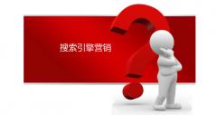 搜索引擎营销有哪些特点,效果怎么样?