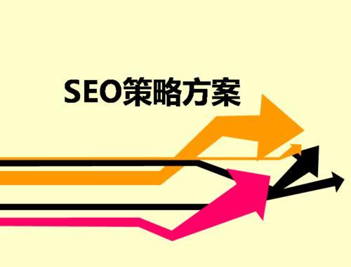 如何优化网站?一套完整的网站SEO全攻略