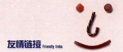 seo国际伟德手机版1946之友情链接篇