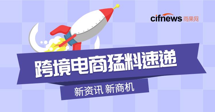 """香港出口美国货物不能再标""""香港制造"""",浙江出台5个新获批跨境电商综试区实施方案"""