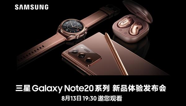 2K 120Hz/骁龙865+真机皇 三星Galaxy Note 20国行发布会直播