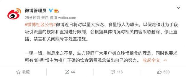 微博:对部分吃播内容采取删除、关闭账号等处罚