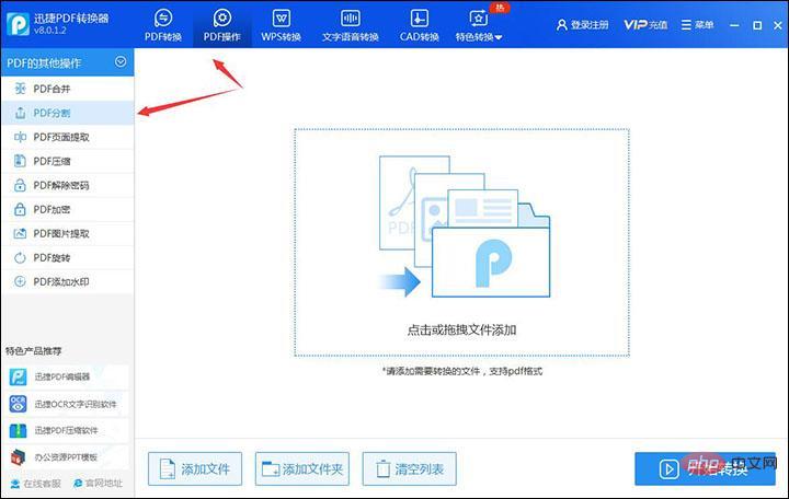 如何将一个pdf拆分成多个