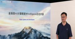 华为开源全场景 AI 计算框架 MindSpore 整体开发效率提升 50%+
