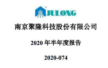 南京聚隆上半年获得净利润4639万元 同比增长243.48%