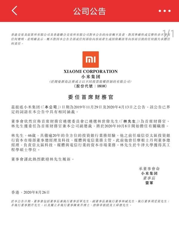 小米人事调整:林世伟为首席财务官 有丰富从业经验