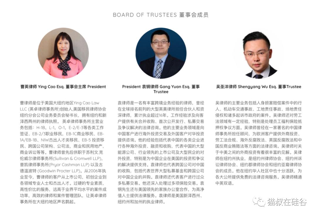美国华人微信用户起诉特朗普:申请解除微信禁令