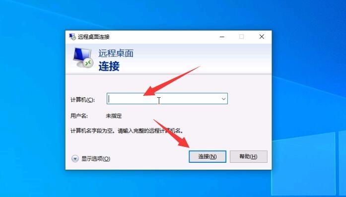 远程桌面连接