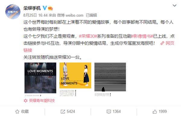 """荣耀""""影像情书""""七夕火爆朋友圈 走心视频拍出王家卫电影味道"""