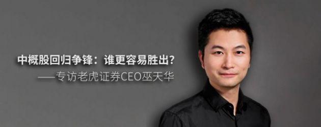 中概股回归争锋:谁更容易胜出? ——专访老虎证券CEO巫天华