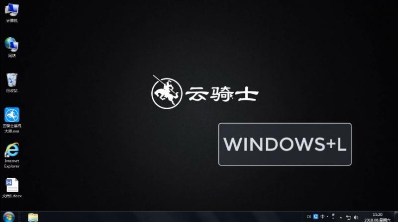 电脑锁屏快捷键