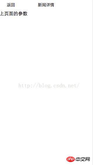微信小程序 页面跳转传参的介绍