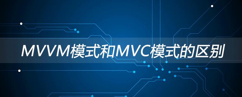 MVVM模式和MVC模式的区别