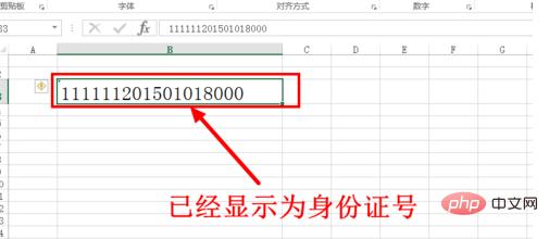 身份证复制粘贴到exls后显示E+17怎么办