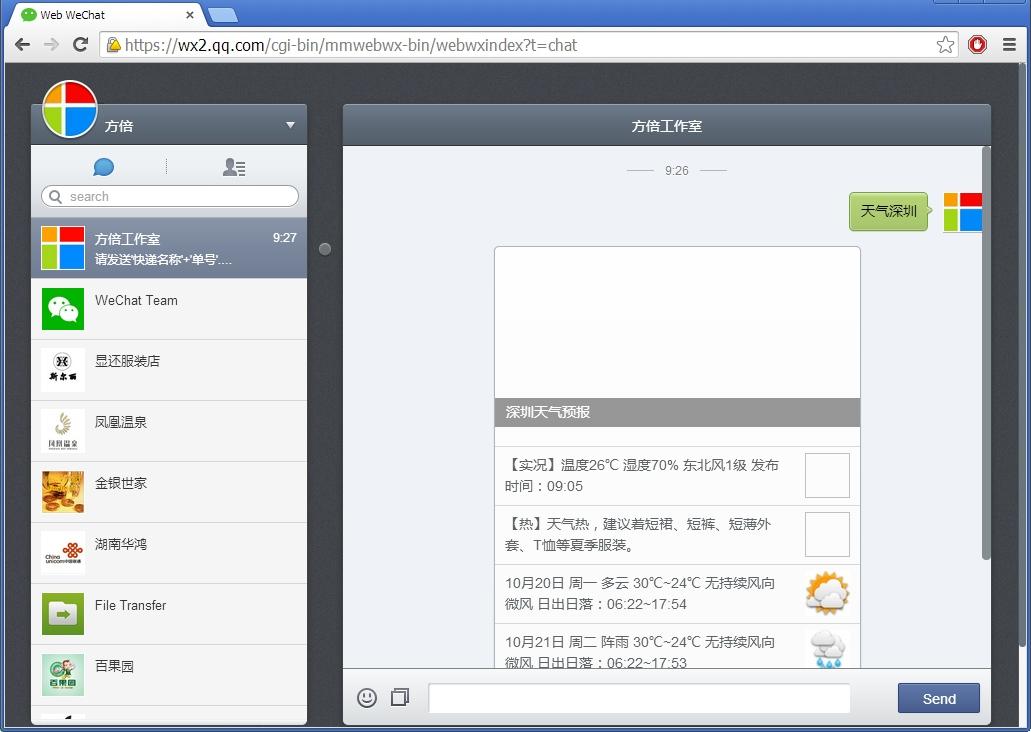 微信公众平台开发调试方法