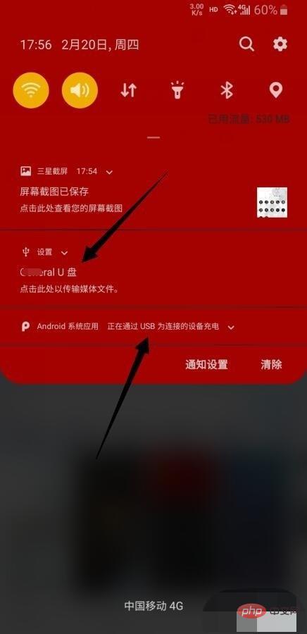 u盘连接手机为什么只显示反向充电