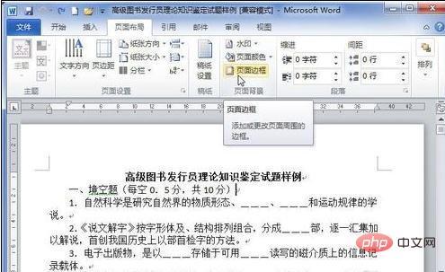 word中为文档设置艺术型边框的方法