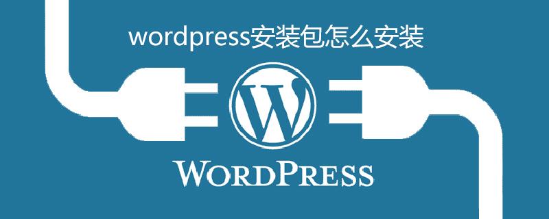 wordpress安装包怎么安装