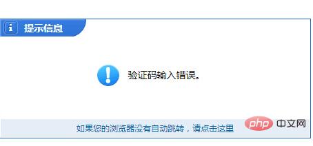 phpcms后台显示验证码错误怎么办