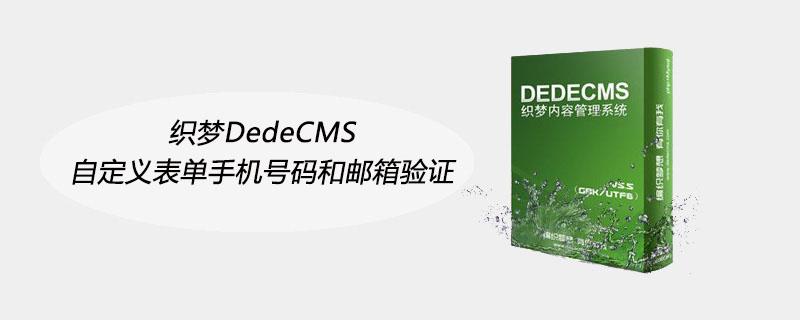 织梦DedeCMS自定义表单手机号码和邮箱验证