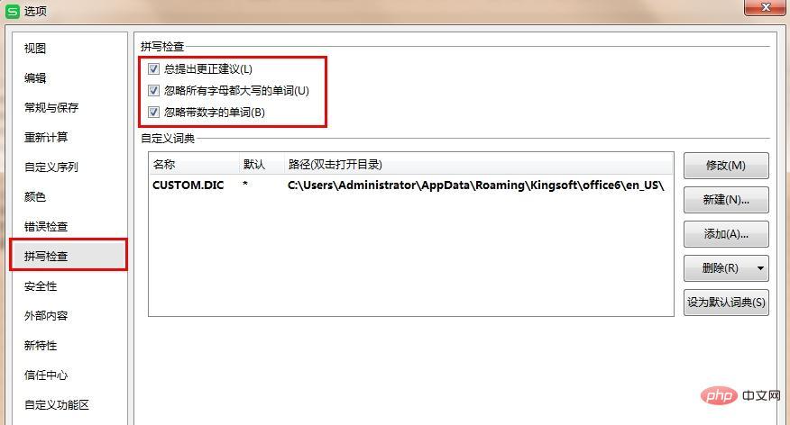 word红色波浪线表示什么意思