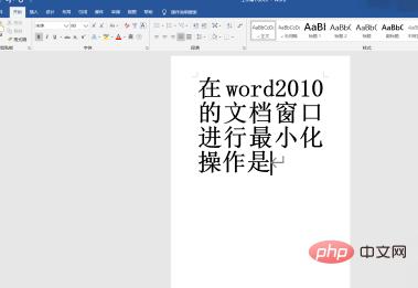 如何在word2010的文档窗口进行最小化操作?