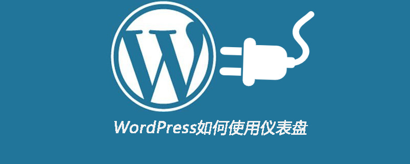 WordPress如何使用仪表盘