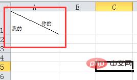 excel制作斜线分割单元格