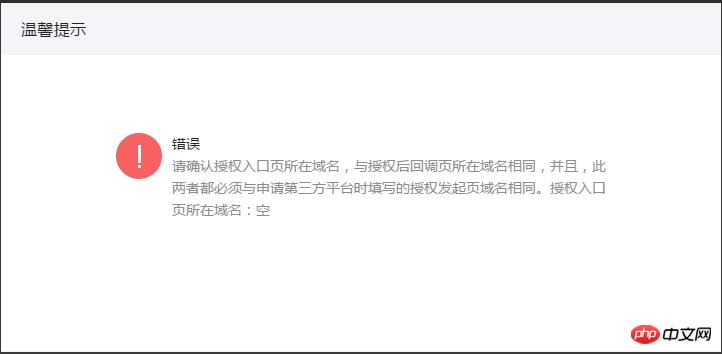 终于整理出来了,用微信第三方平台授权小程序业务