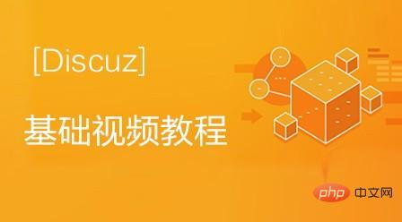 2020年最新Discuz视频教程推荐(二次开发必学)