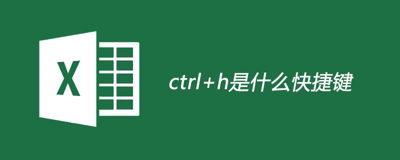 ctrl+h是什么快捷键