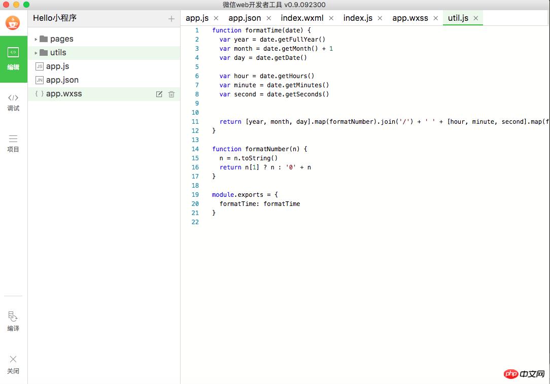分享小程序的开发流程实例