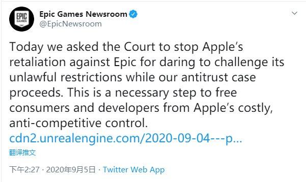 Epic向法院提出申请,要求中止苹果的报复行为