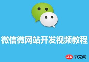 微信微网站开发视频教程