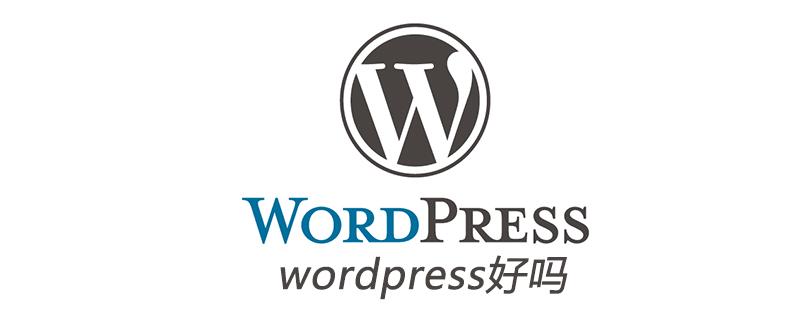 wordpress好吗