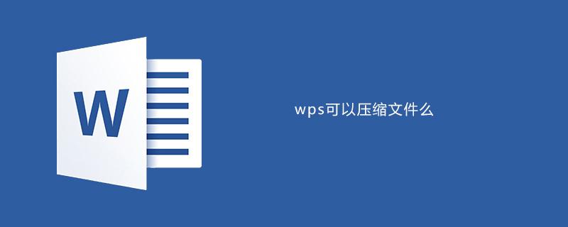wps可以压缩文件么