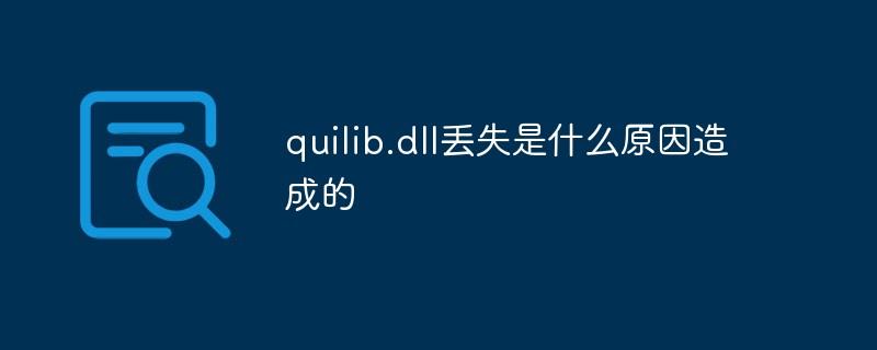 quilib.dll丢失是什么原因造成的