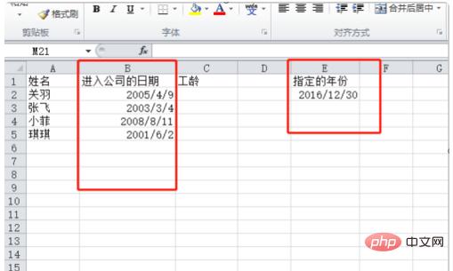 excel year函数怎么算工龄