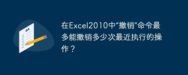 """在Excel2010中""""撤销""""命令最多能撤销多少次最近执行的操作?"""