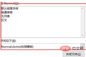 如何将wps文档样式导入其他文档