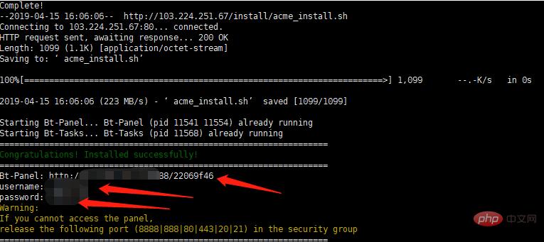linux服务器安装宝塔以及一些坑
