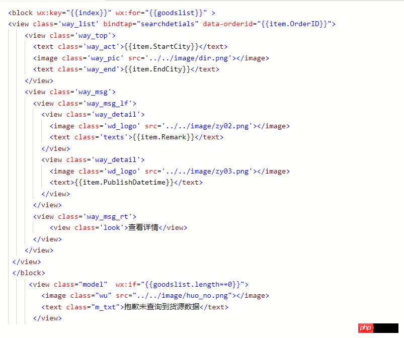 小程序开发中怎样应用block