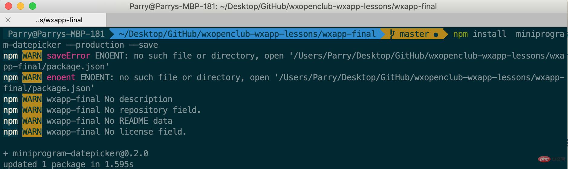 微信小程序如何加载npm包
