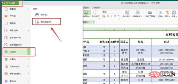 wps怎么把表格打印到一页上